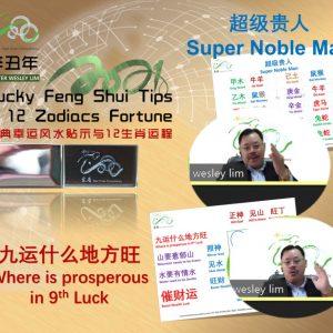 2021 Feng Shui Webinar
